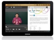 Samsung Learning Hub tablet